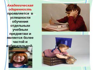 Академическая одаренность проявляется в успешности обучения отдельным учебным