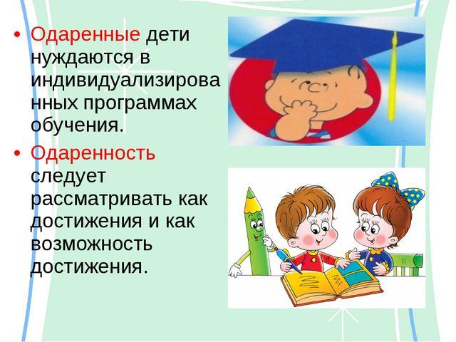 Одаренные дети нуждаются в индивидуализированных программах обучения. Одаренн...
