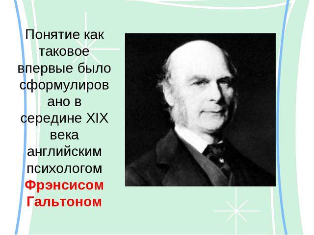 Понятие как таковое впервые было сформулировано в середине XIX века английски...