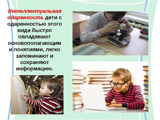 Интеллектуальная одаренность дети с одаренностью этого вида быстро овладевают...