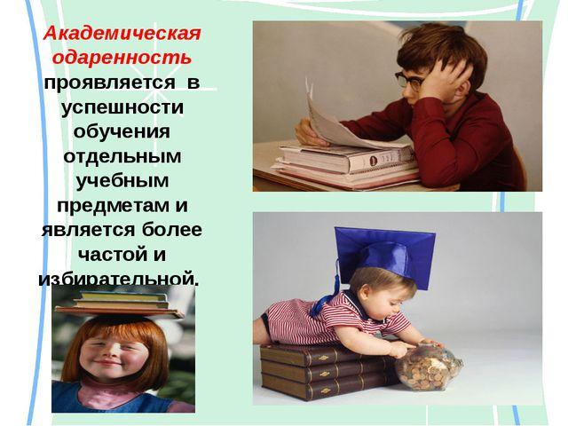 Академическая одаренность проявляется в успешности обучения отдельным учебным...