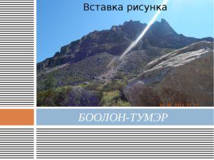 БООЛОН-ТУМЭР