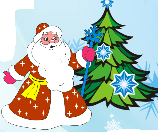 http://kiss-kids.ru/wp-content/uploads/2012/12/Ded-Moroz.png