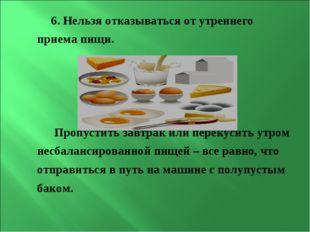 6. Нельзя отказываться от утреннего приема пищи. Пропустить завтрак или перек