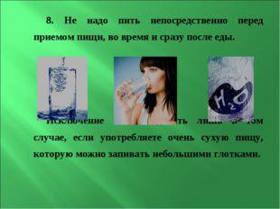 8. Не надо пить непосредственно перед приемом пищи, во время и сразу после ед