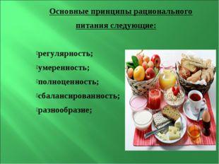 Основные принципы рационального питания следующие: регулярность; умеренность;