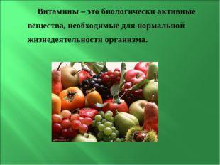 Витамины – это биологически активные вещества, необходимые для нормальной жиз