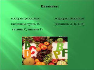 Витамины водорастворимые жирорастворимые (витамины группы В, (витамины А, D,