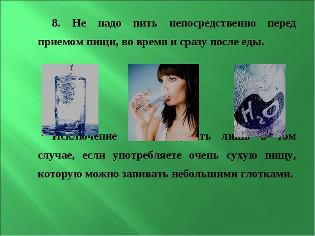 8. Не надо пить непосредственно перед приемом пищи, во время и сразу после ед...