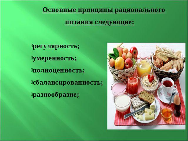 Основные принципы рационального питания следующие: регулярность; умеренность;...