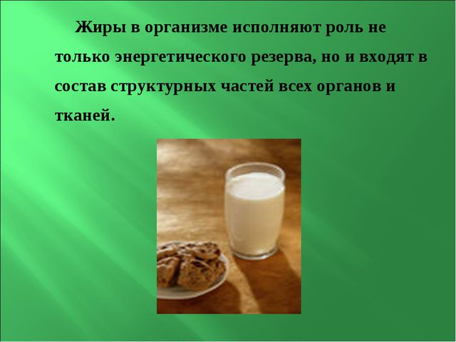 Жиры в организме исполняют роль не только энергетического резерва, но и входя...