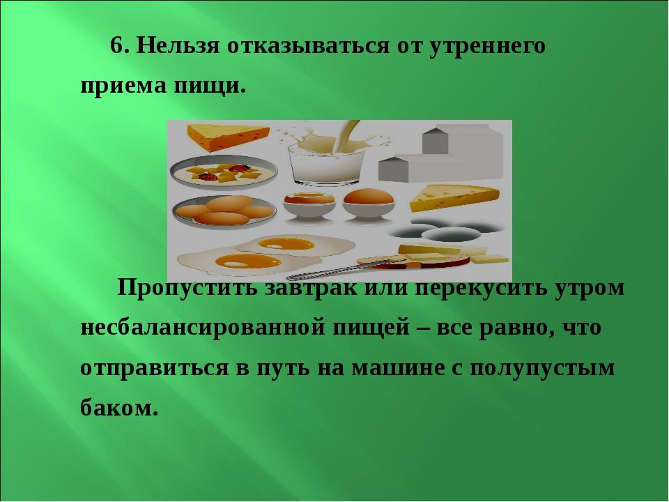 6. Нельзя отказываться от утреннего приема пищи. Пропустить завтрак или перек...