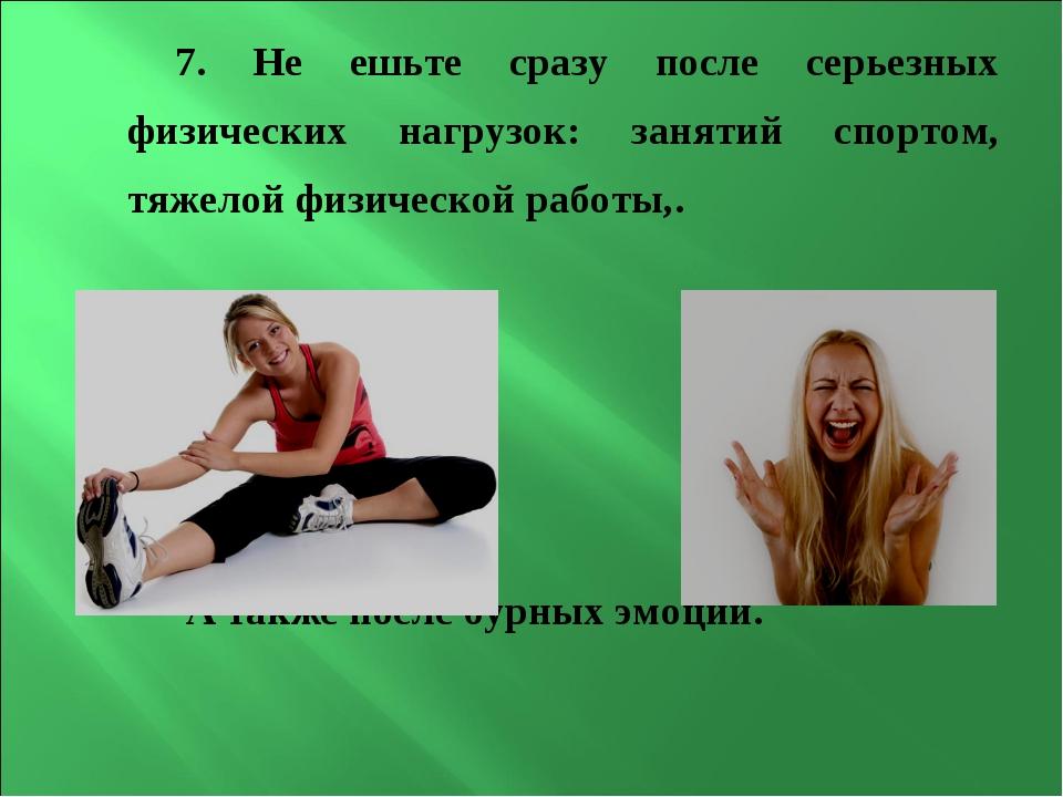 7. Не ешьте сразу после серьезных физических нагрузок: занятий спортом, тяжел...