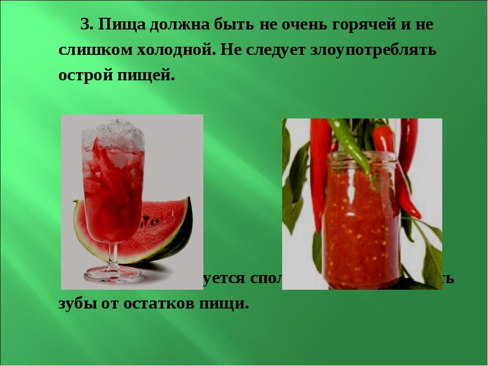 3. Пища должна быть не очень горячей и не слишком холодной. Не следует злоупо...