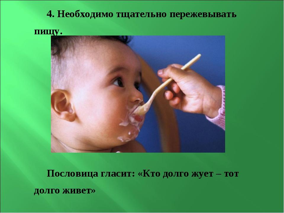 4. Необходимо тщательно пережевывать пищу. Пословица гласит: «Кто долго жует...