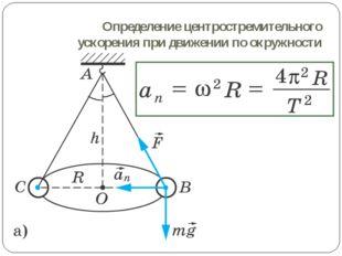 Определение центростремительного ускорения при движении по окружности