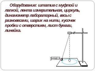 Оборудование: штатив с муфтой и лапкой, лента измерительная, циркуль, динамо