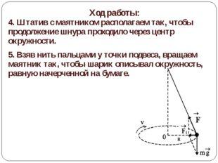 Ход работы: 4. Штатив с маятником располагаем так, чтобы продолжение шнура пр