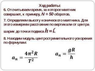 Ход работы: 6. Отсчитываем время, за которое маятник совершает, к примеру, N