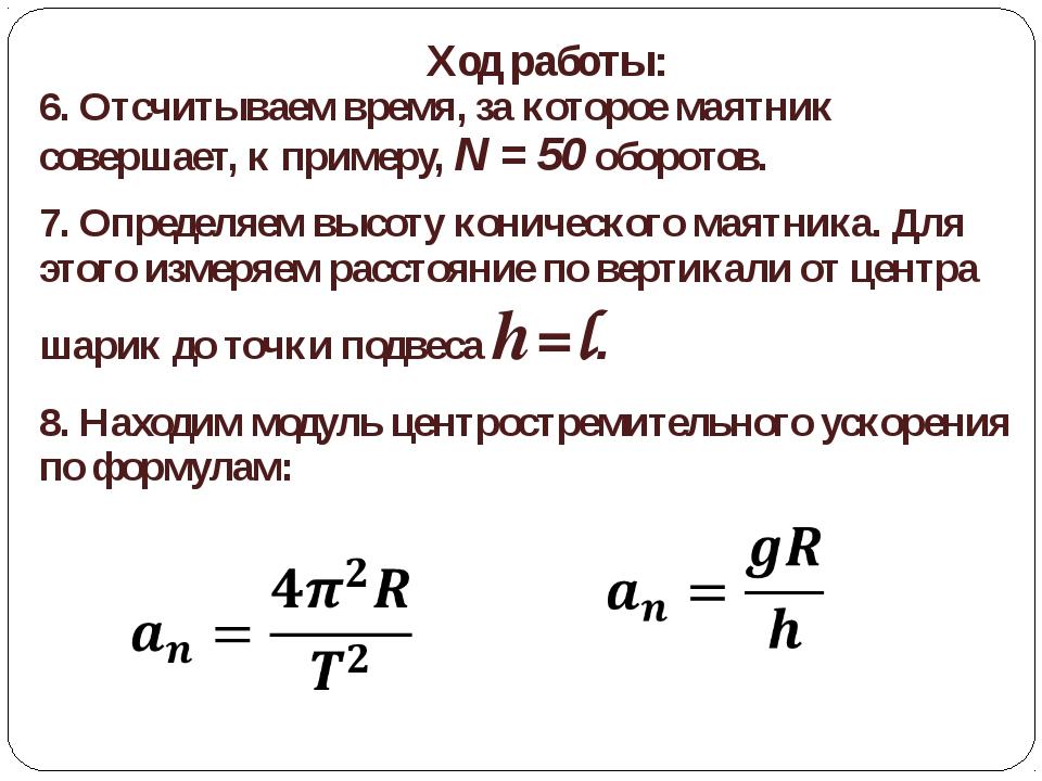 Ход работы: 6. Отсчитываем время, за которое маятник совершает, к примеру, N...