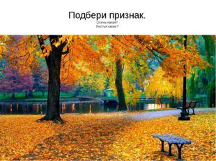 Подбери признак. Осень какая? Листья какие?