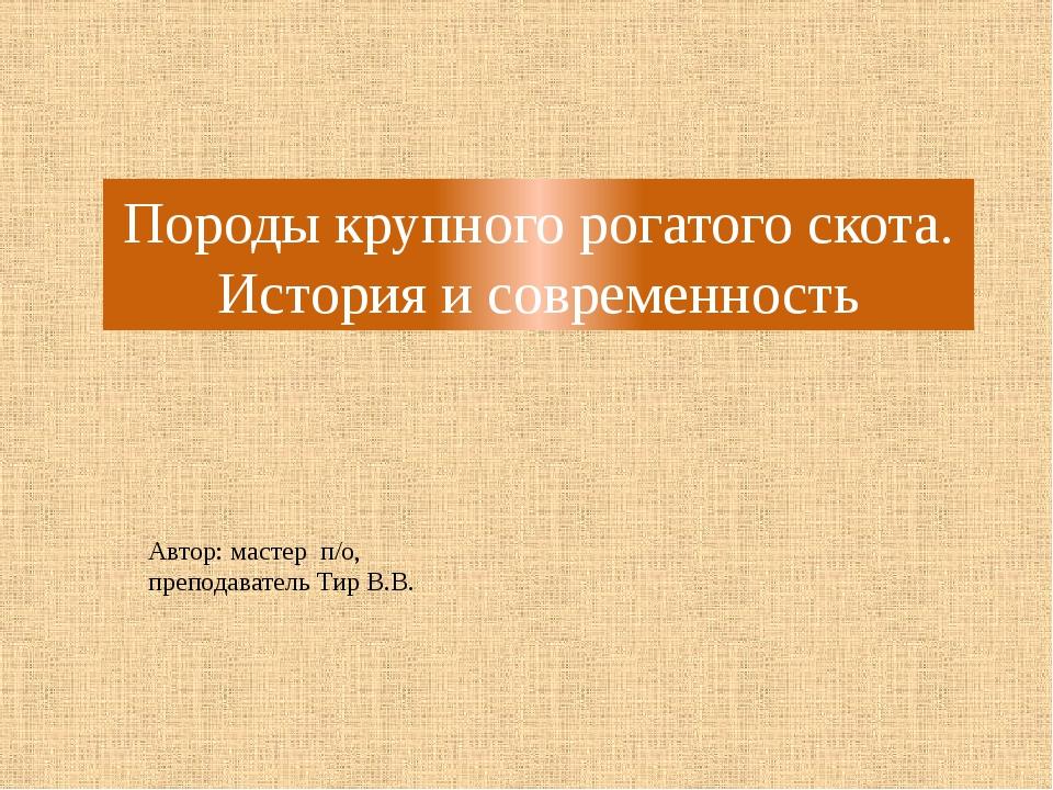 Породы крупного рогатого скота. История и современность Автор: мастер п/о, пр...