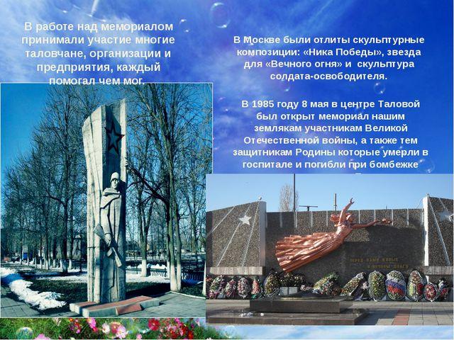 В Москве были отлиты скульптурные композиции: «Ника Победы», звезда для «Вечн...