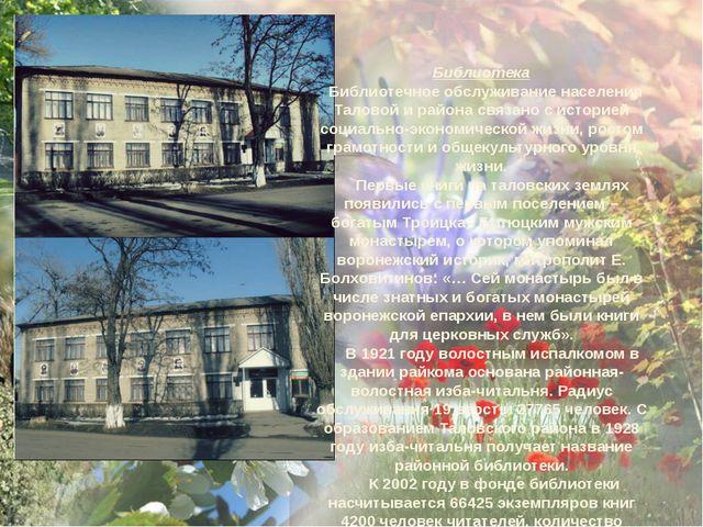 Библиотека  Библиотечное обслуживание населения Таловой и района связано с и...