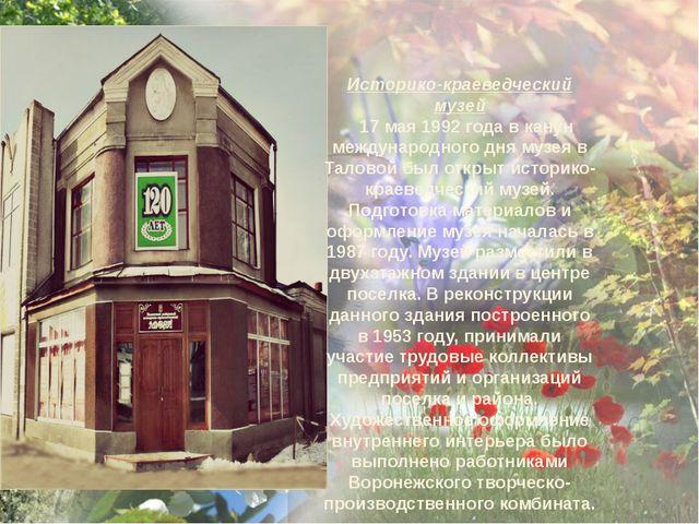 Историко-краеведческий музей  17 мая 1992 года в канун международного дня му...