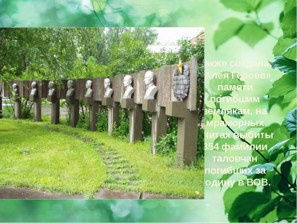 Также создана, «Алея Героев» памяти погибшим землякам, на мраморных плитах вы...