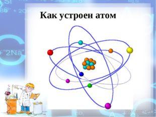 Как устроен атом