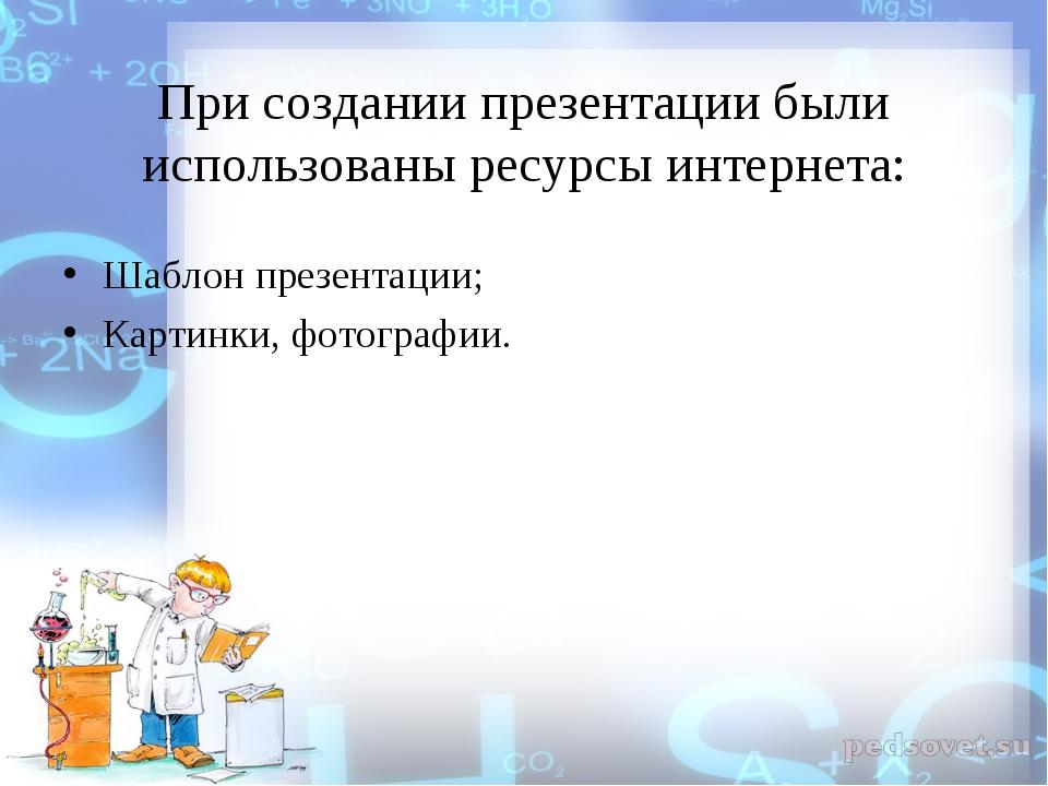 При создании презентации были использованы ресурсы интернета: Шаблон презента...