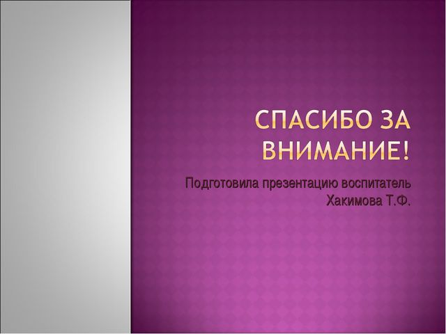 Подготовила презентацию воспитатель Хакимова Т.Ф.