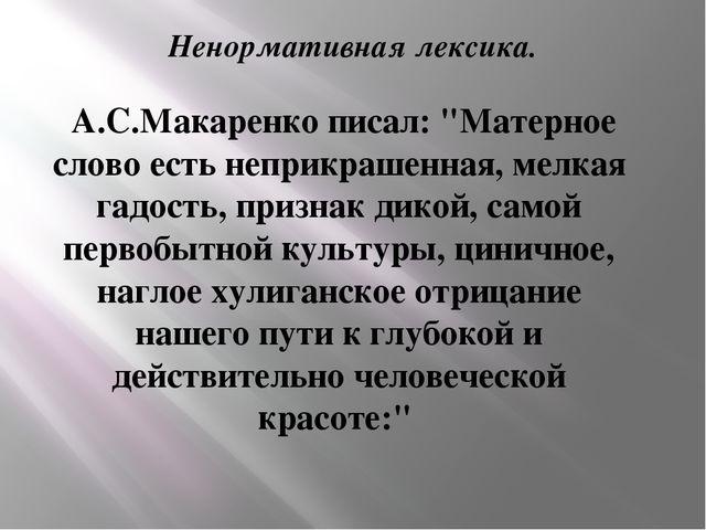 """Ненормативная лексика. А.С.Макаренко писал: """"Матерное слово есть неприкрашенн..."""