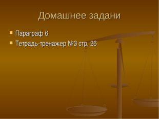 Домашнее задани Параграф 6 Тетрадь-тренажер №3 стр. 26