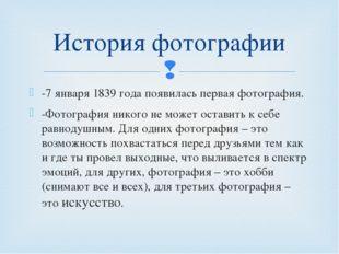 -7 января 1839 года появилась первая фотография. -Фотография никого не может