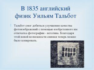 Тальбот смог добиться улучшения качества фотоизображений с помощью изобретенн