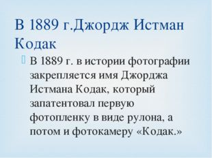 В 1889 г. в истории фотографии закрепляется имя Джорджа Истмана Кодак, которы