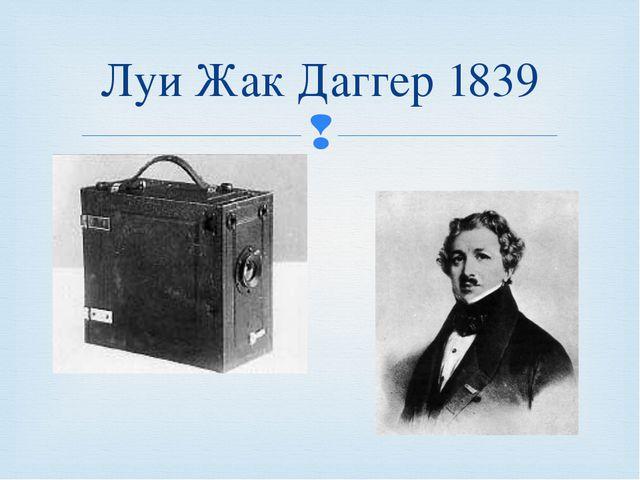 Луи Жак Даггер 1839 