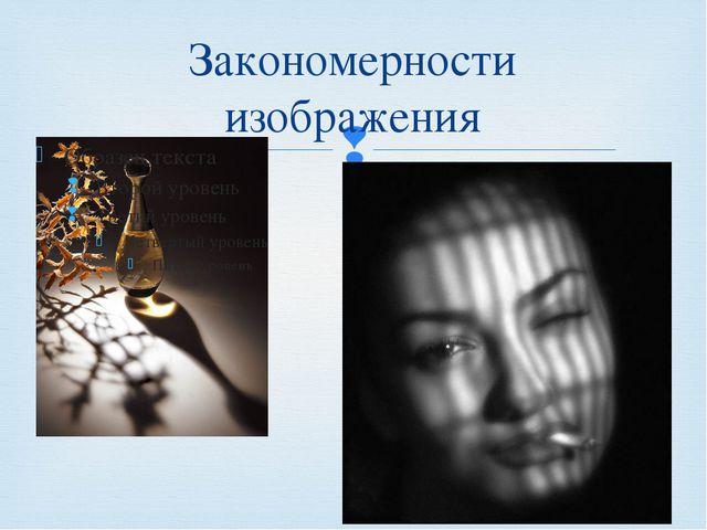 Закономерности изображения 