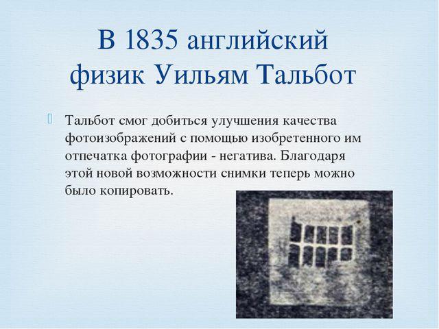 Тальбот смог добиться улучшения качества фотоизображений с помощью изобретенн...