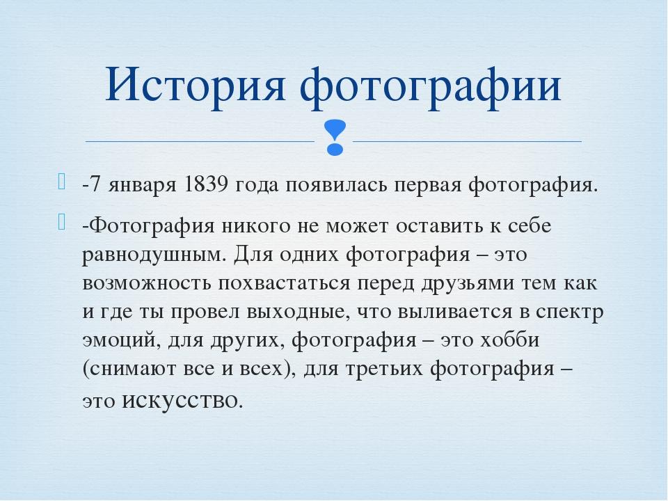 -7 января 1839 года появилась первая фотография. -Фотография никого не может...