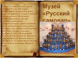 Один из самых больших музеев самоваров в России (400 штук). Самовары самых п