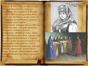 История сюжета этой картины такова. В 1647 году 18-летний царь Алексей Михай