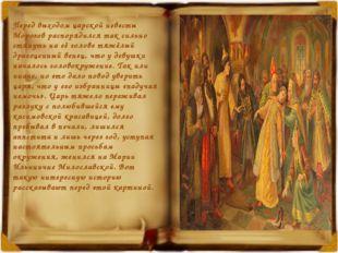Перед выходом царской невесты Морозов распорядился так сильно стянуть на её
