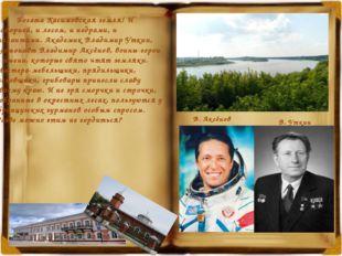 Богата Касимовская земля! И историей, и лесом, и недрами, и талантами. Акаде