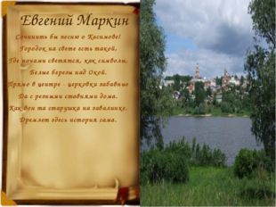 Евгений Маркин Сочинить бы песню о Касимове! Городок на свете есть такой, Где