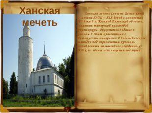 Ханская мечеть (мечеть Касим-хана) — мечеть XVIII—XIX веков с минаретом XVI