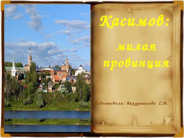 Подготовила: Аккуратнова С.В. Касимов: милая провинция