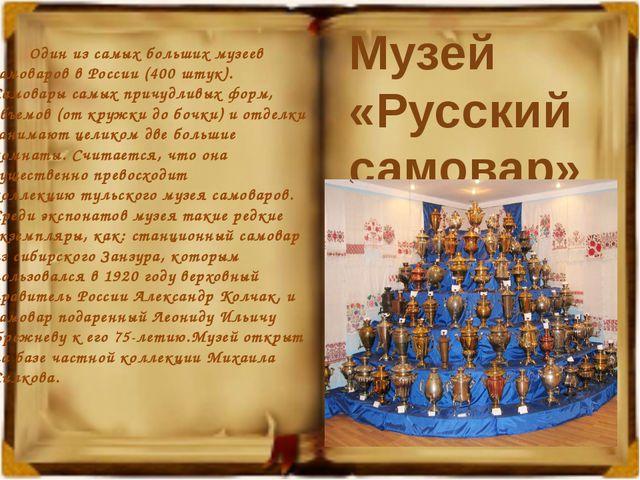 Один из самых больших музеев самоваров в России (400 штук). Самовары самых п...